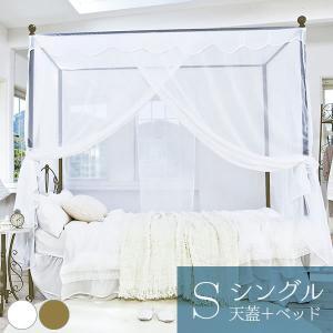 セレスティア Celestia 天蓋+ベッド シングル S 女の子なら一度は夢見るふんわりレースの天蓋 recommendo