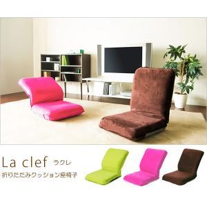 座椅子 折りたたみ リクライニング クッション 折りたたみクッション座椅子 La clef ラクレ recommendo