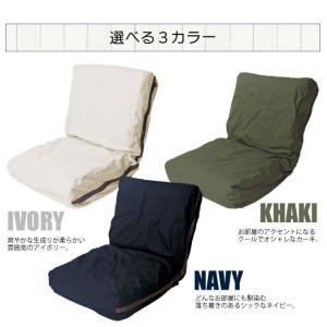 HANPU ざっくり洗いざらしの帆布ソファ 座椅子 42段階リクライニング フロアチェア 座椅子 代引不可 recommendo 02