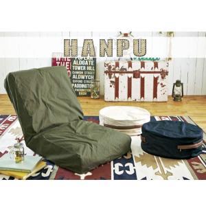HANPU ざっくり洗いざらしの帆布ソファ 座椅子 42段階リクライニング フロアチェア 座椅子 代引不可 recommendo 11