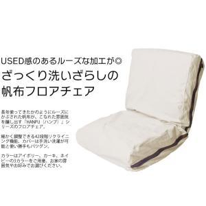 HANPU ざっくり洗いざらしの帆布ソファ 座椅子 42段階リクライニング フロアチェア 座椅子 代引不可 recommendo 12