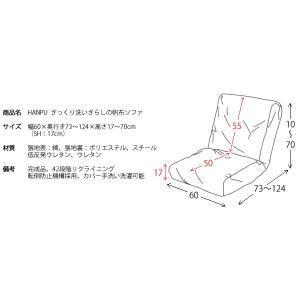 HANPU ざっくり洗いざらしの帆布ソファ 座椅子 42段階リクライニング フロアチェア 座椅子 代引不可 recommendo 03