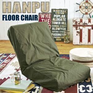 HANPU ざっくり洗いざらしの帆布ソファ 座椅子 42段階リクライニング フロアチェア 座椅子 代引不可 recommendo 10