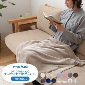マイクロファイバー 毛布 ブランケット 敷パッド 敷きパッド ひざ掛け ベッドパッド mofua モフア プレミアム|recommendo
