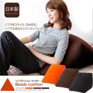 クッション ビーズ 座布団 日本製 ビーズクッション サンカク|recommendo
