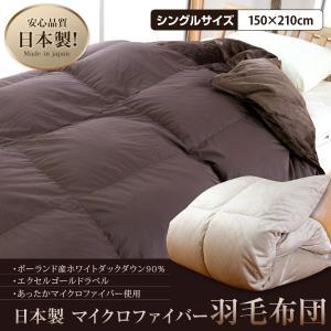 布団 掛け布団 シングル 日本製マイクロファイバー羽毛布団|recommendo