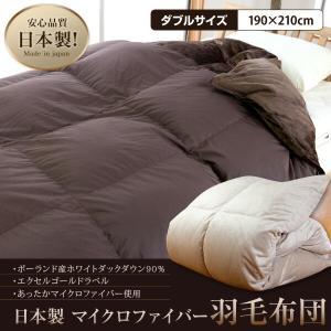 布団 掛け布団 ダブル 日本製マイクロファイバー羽毛布団 セール|recommendo