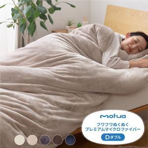 mofua(R)布団を包めるぬくぬく毛布(ダブルサイズ)|recommendo