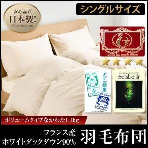 羽毛布団 掛け布団 シングル エクセルゴールドラベル 日本製 ボリュームータイプ|recommendo