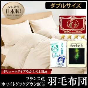 羽毛布団 掛け布団 ダブル エクセルゴールドラベル 日本製 ボリュームタイプ|recommendo