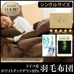 羽毛布団 掛け布団 シングル ロイヤルゴールドラベル 日本製 ボリュームタイプ|recommendo