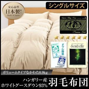 羽毛布団 掛け布団 シングル プレミアムゴールドラベル 日本製 ボリュームタイプ|recommendo