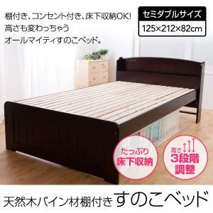 天然木パイン材棚付き すのこベッド セミダブル|recommendo