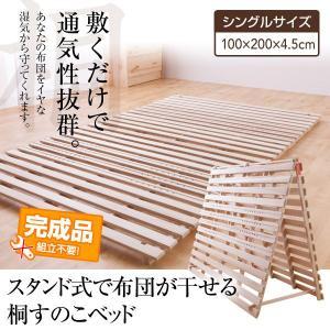 スタンド式で布団が干せる桐すのこベッドシングル|recommendo