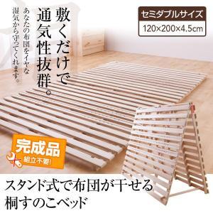 スタンド式で布団が干せる桐すのこベッドセミダブル|recommendo