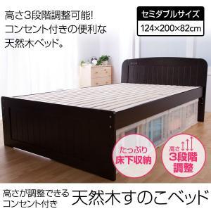 高さが調整できるコンセント付き 天然木すのこベッドセミダブル|recommendo
