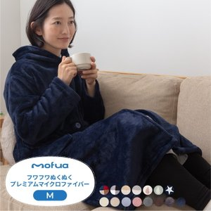 mofua プレミマムマイクロファイバー着る毛布 フード付 (ルームウェア)|recommendo