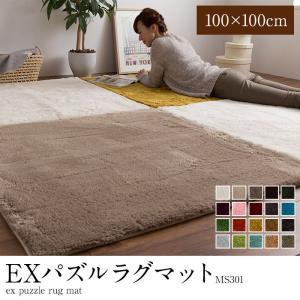 EXマイクロパズルラグマット MS301(100×100cm)|recommendo