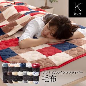 mofua モフア プレミアム マイクロファイバー毛布(キングサイズ)|recommendo