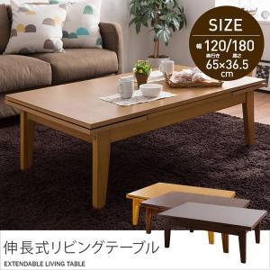 伸長式 リビング テーブル(2段階タイプ)(代引き不可)(代引き不可)|recommendo