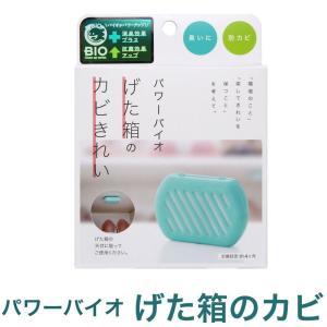 コジット パワーバイオ げた箱のカビきれい カビ予防 防臭 防カビ 代引不可 メール便(ゆうパケット)|recommendo