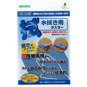 アズマ 『洗剤不要』 極細ダスター 水拭き用 AZ786 recommendo