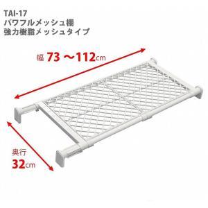 平安伸銅工業 強力突っ張り棚 ワイド メッシュ ホワイト TAI-17 耐荷重50~30kg 取付寸...