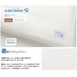 coconeベビー掛カバー(ホワイト)(代引き不可)