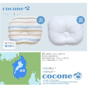 cocone ベビーまくら(代引き不可)