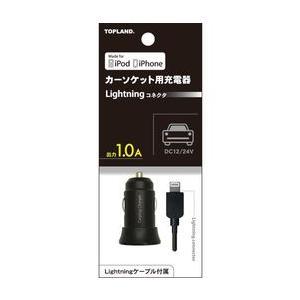 トップランド Lightning カーソケット充電器 1m 1A M4332|recommendo