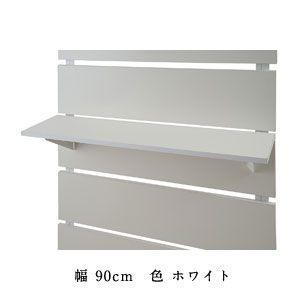 ウォールパーテーション用棚板 2枚組 幅90cm ホワイト色 送料無料|recommendo