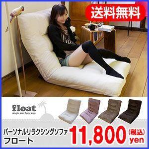 リラクシングソファ・Float フロート リクライニングチェア 座いす(代引き不可) recommendo
