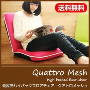 低反発ハイバックフロアチェア・Quattro Mesh クアトロメッシュ 座椅子 リクライニング 低反発 recommendo