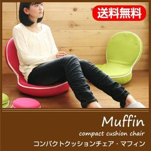 コンパクトクッションチェア・Muffin マフィン 座椅子 リクライニング コンパクト recommendo