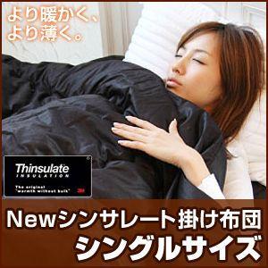 寝具 ふとん 布団 国産 Newシンサレート(Thinsulate) 掛け布団 シングルサイズ|recommendo