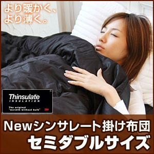 寝具 ふとん 布団 国産 Newシンサレート(Thinsulate) 掛け布団 セミダブルサイズ|recommendo