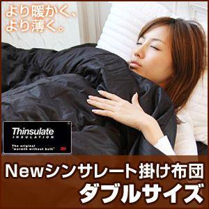 寝具 ふとん 布団 国産 Newシンサレート(Thinsulate) 掛け布団 ダブルサイズ|recommendo