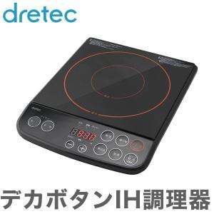 ドリテック IH調理器 1200W DI-113-BK ブラ...