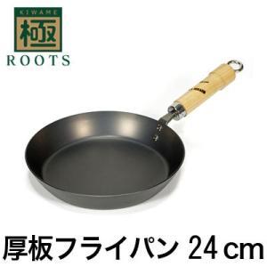 リバーライト 極ROOTS 厚板フライパン 24cm