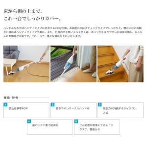 ツインバード サイクロンスティック型クリーナー TC-E151W 掃除機 サイクロン式 サイクロン掃除機|recommendo|04