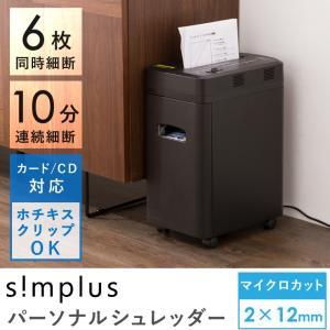シュレッダー パーソナルシュレッダー SP-OA16-BK ブラック シンプラス 電動 マイクロカット CD DVD|recommendo
