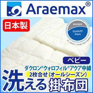 日本製 ダクロンクォロフィルアクア中綿 オールシーズン 2枚合せ 洗える掛け布団 ベビーサイズ 95×120cm recommendo