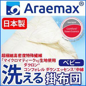 日本製 マイクロマティーク側生地使用ダクロンコンフォレル ダウンエッセンス中綿使用 洗える掛け布団 ベビーサイズ recommendo
