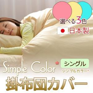 日本製 シンプルカラー Simple Color 掛け布団カバー シングル|recommendo