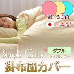 日本製 シンプルカラー Simple Color 掛け布団カバー ダブル|recommendo