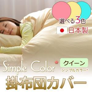 日本製 シンプルカラー Simple Color 掛け布団カバークイーン|recommendo