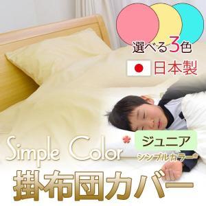 日本製 シンプルカラー Simple Color 掛け布団カバー ジュニアサイズ|recommendo