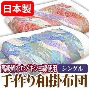日本製 高級綿わた メキシコ綿使用 手作り 高級綿ふとん 和掛け布団 シングル|recommendo