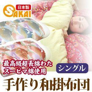 日本製 最高級超長綿わた スーピマ綿使用 手作り 最高級綿ふとん 和掛け布団 シングル|recommendo