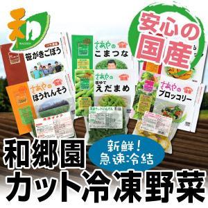 【11/25 12:00販売終了】和郷園 カット冷凍野菜 選べる全9種類 3パックチョイス(着日指定不可) recommendo